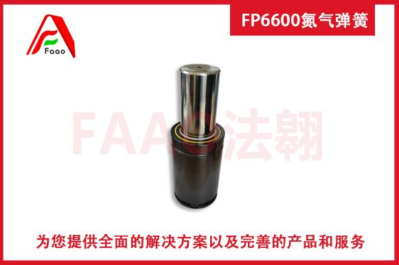 氮气弹簧FP6600