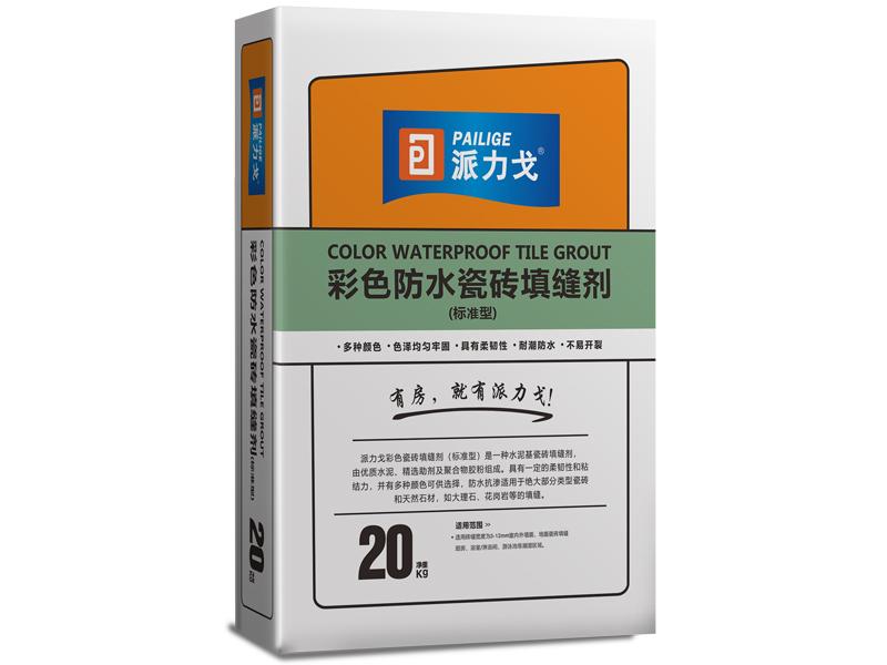 彩色防水瓷磚填縫劑標準型