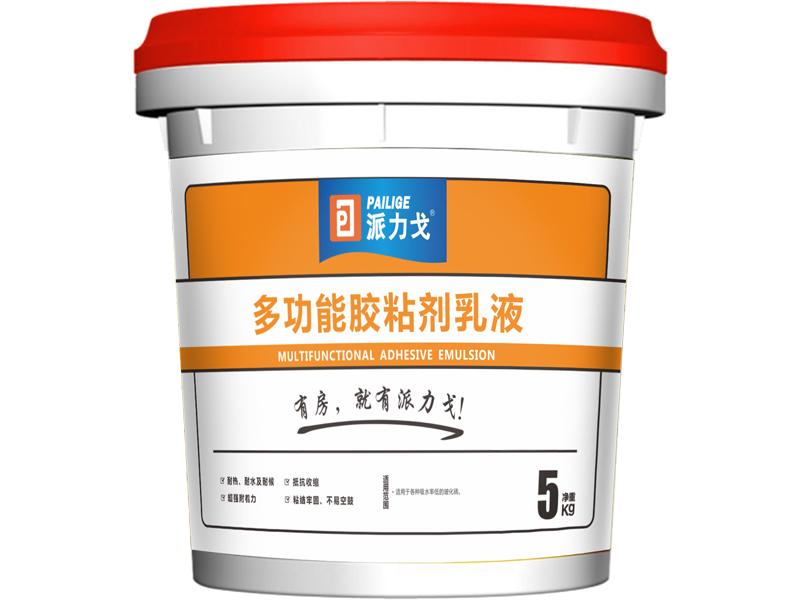 多功能粘膠劑乳液