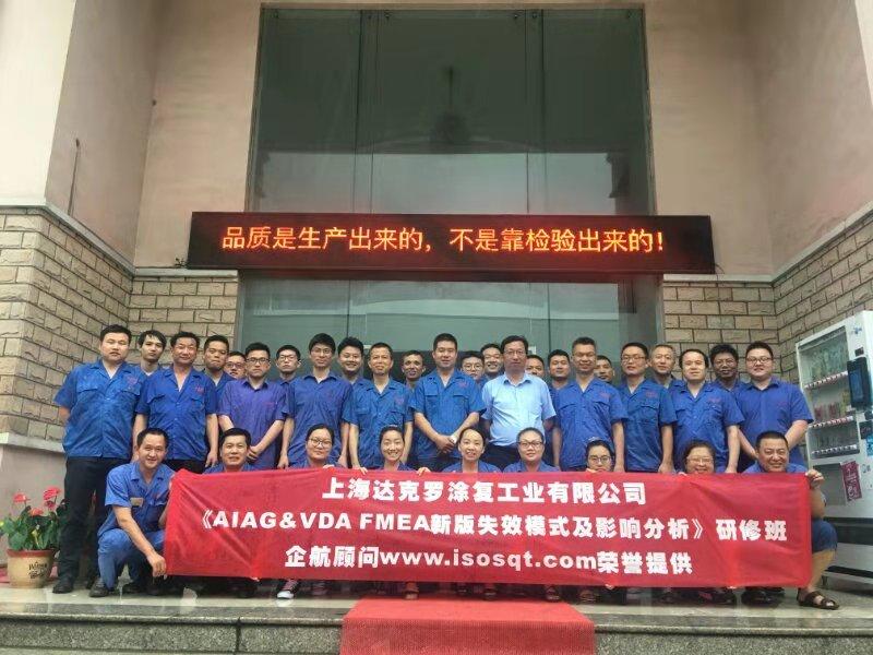 企航顾问为万丰奥特控股集团——上海达克罗涂复工业有限公司提供的《新版FMEA》研修班圆满结束