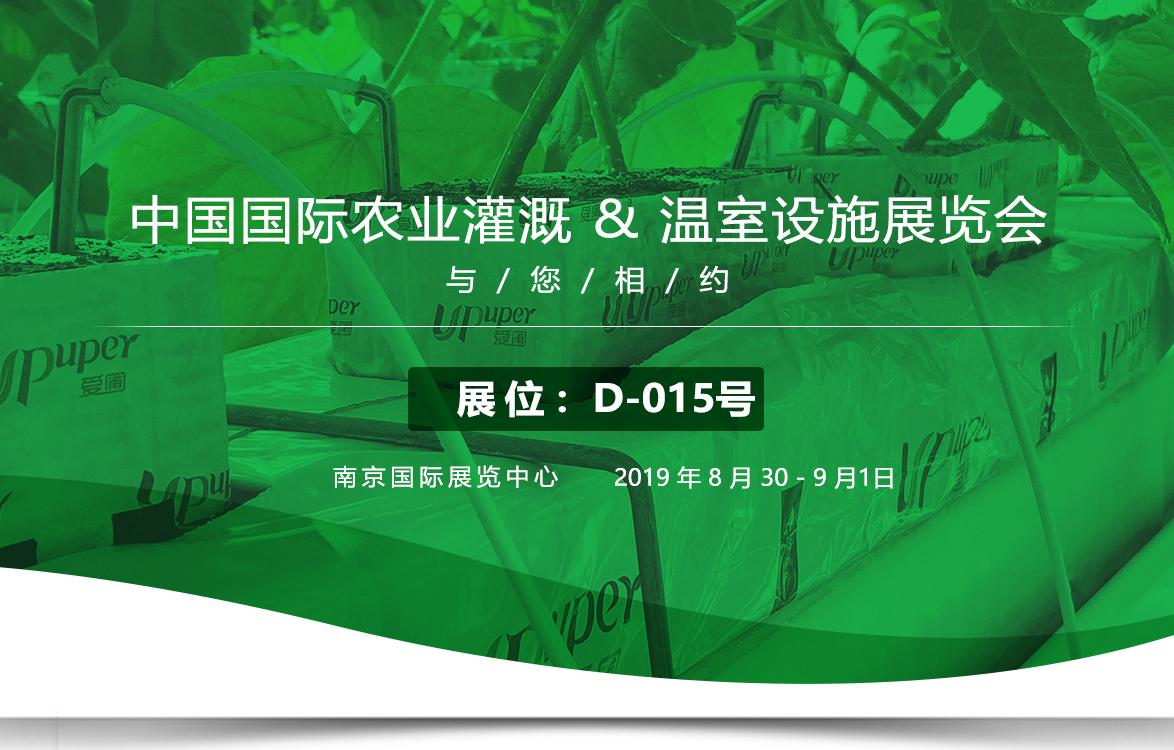 爱圃邀您参加南京国际农业灌溉&温室设施展览会
