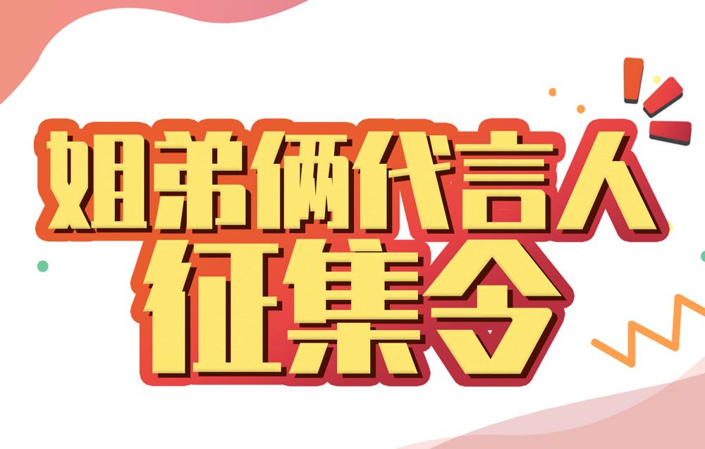 姐弟俩征集三门峡形象代言人,大奖免费吃100天,报名就送经典砂锅!