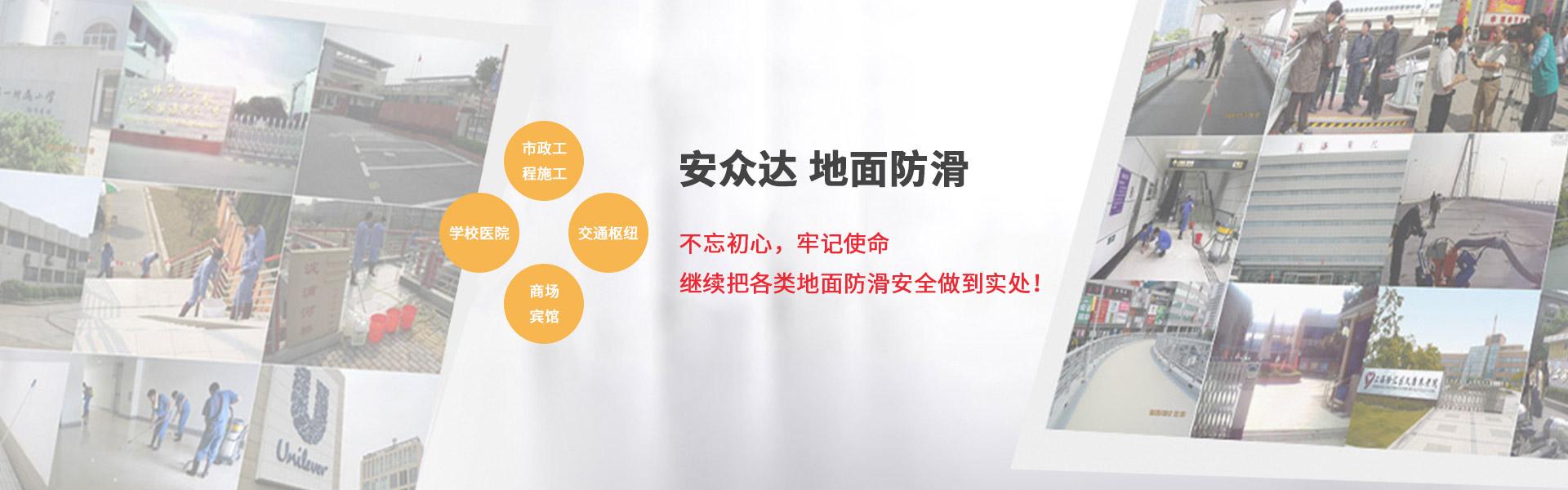 上海安众达地面防滑工程技术有限公司