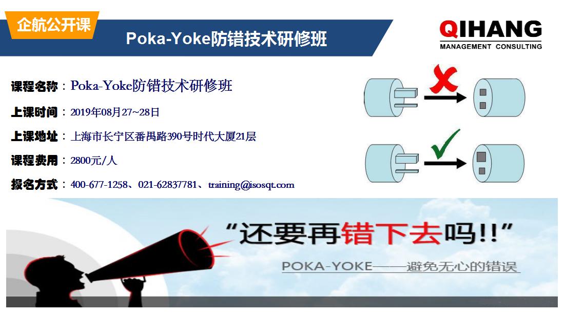 Poka-Yoke防错技术研修班