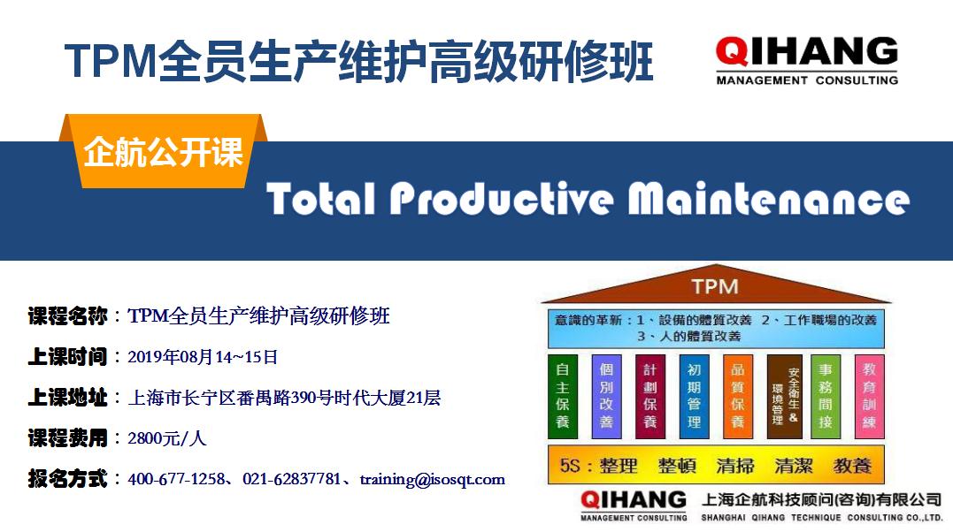 TPM全員生產維護高級研修班