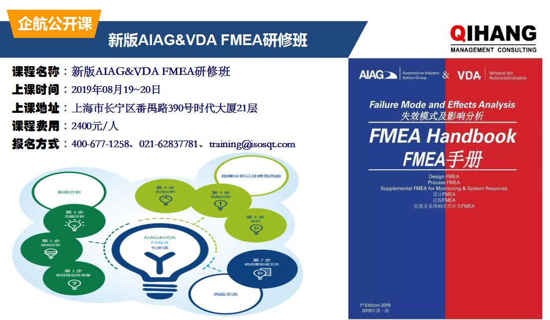 AIAG&VDA FMEA 新版失效模式及影響分析