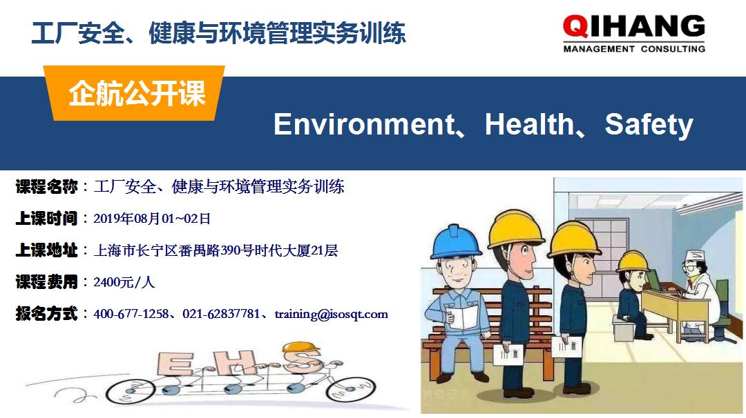 工厂安全、健康与环境管理实务训练