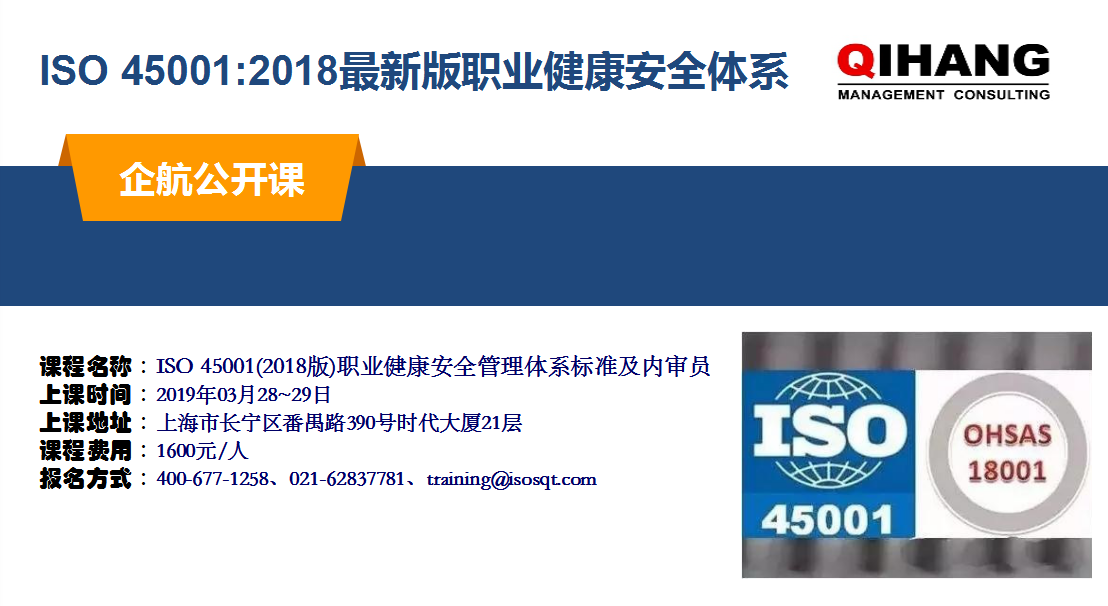 ISO9001&ISO14001&ISO45001三體系標準及內審員
