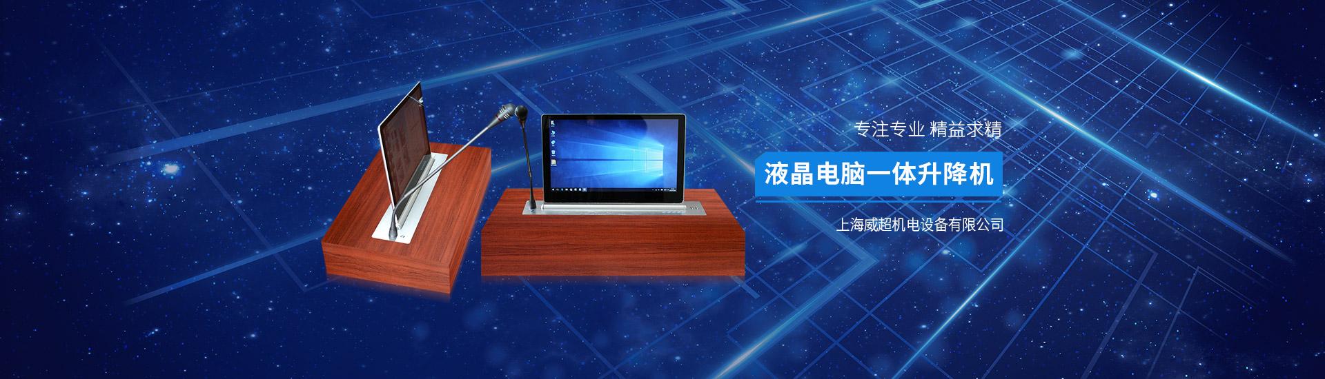 上海威超机电设备有限公司
