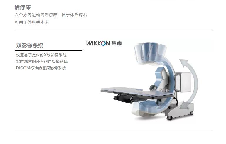 HK.SWT-007 慧康体外冲击波治疗机