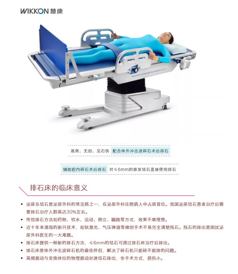 HK.VT-300 慧康体外振动排石床