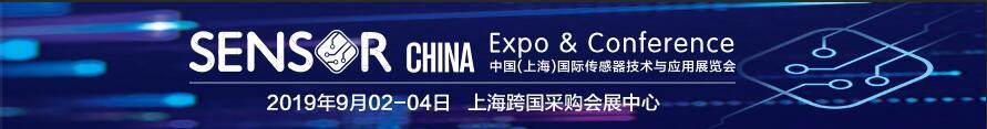 国际传感技术与应用展览