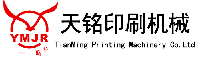 温州市天铭印刷机械有限公司