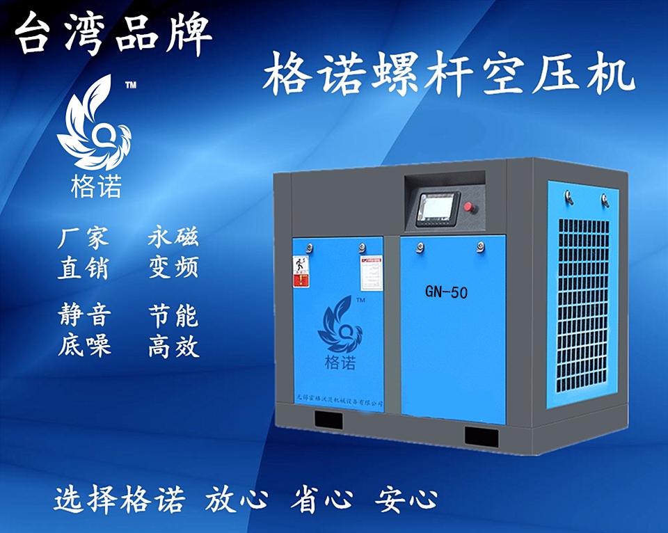 无锡霍格沃茨机械与您分享螺杆空压机节能方法有哪些