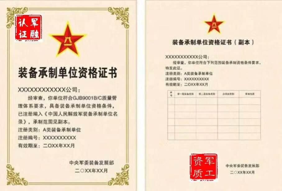 装备承制单位资质证书