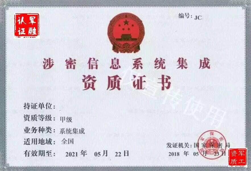 涉密信息系统集成资质证书