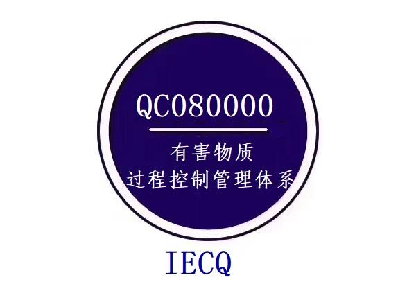 有害物质过程控制管理体系 QC080000