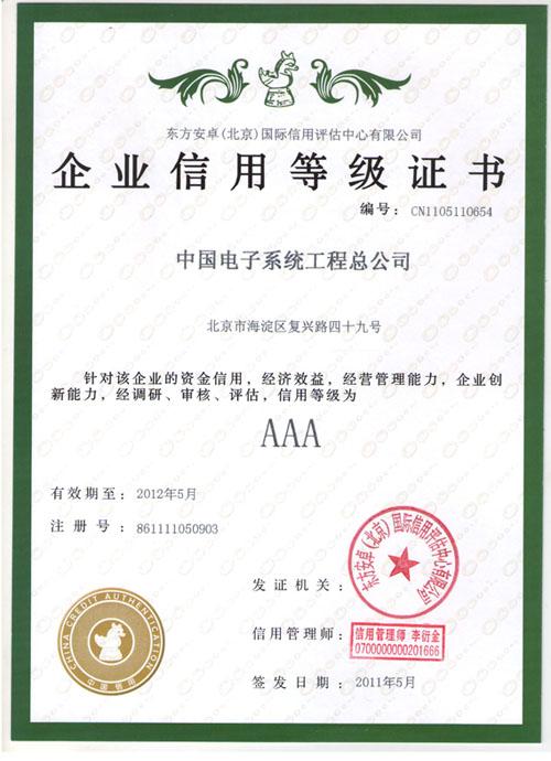 人民银行备案证书