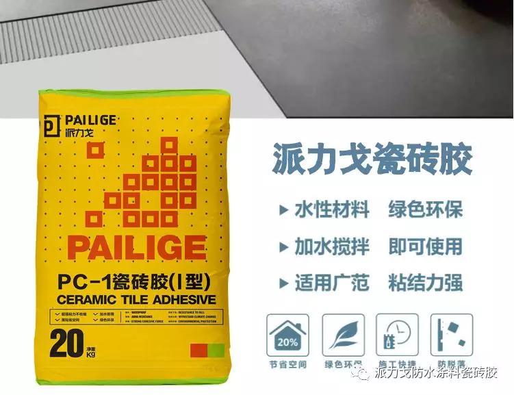 亞遊集團app下載瓷磚膠