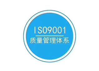 质量管理体系ISO9001