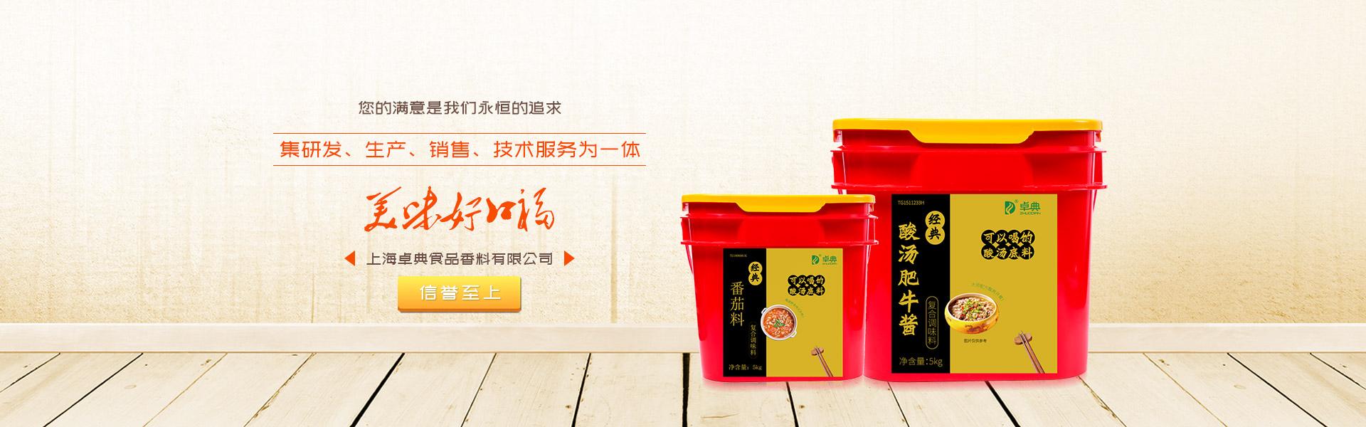 上海bob食品香料有限公司