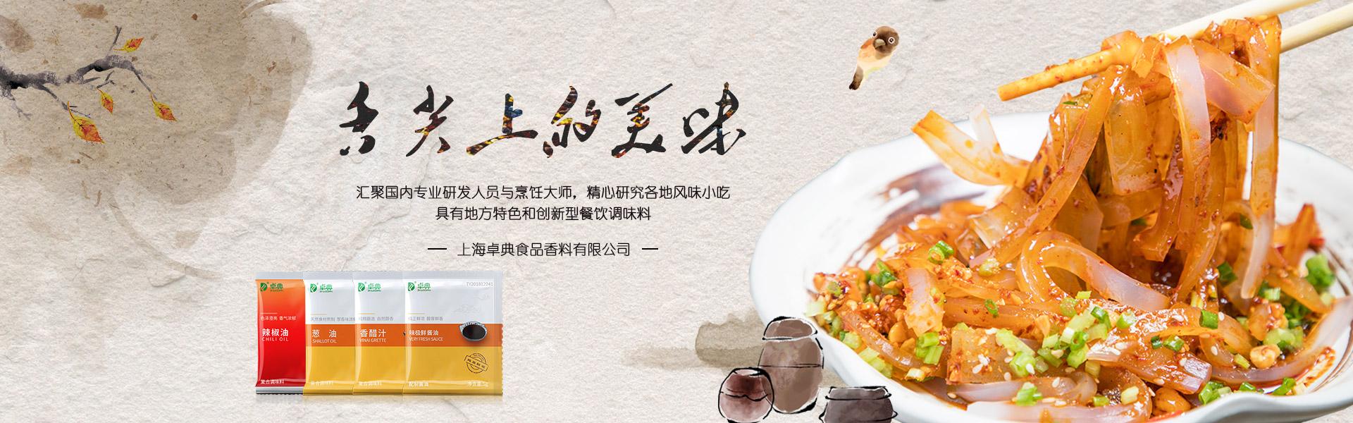上海卓典食品香料有限公司