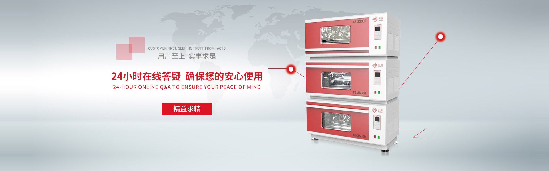 上海天呈实验仪器制造有限公司
