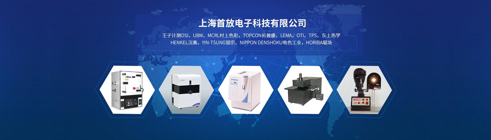 上海首放电子科技有限公司