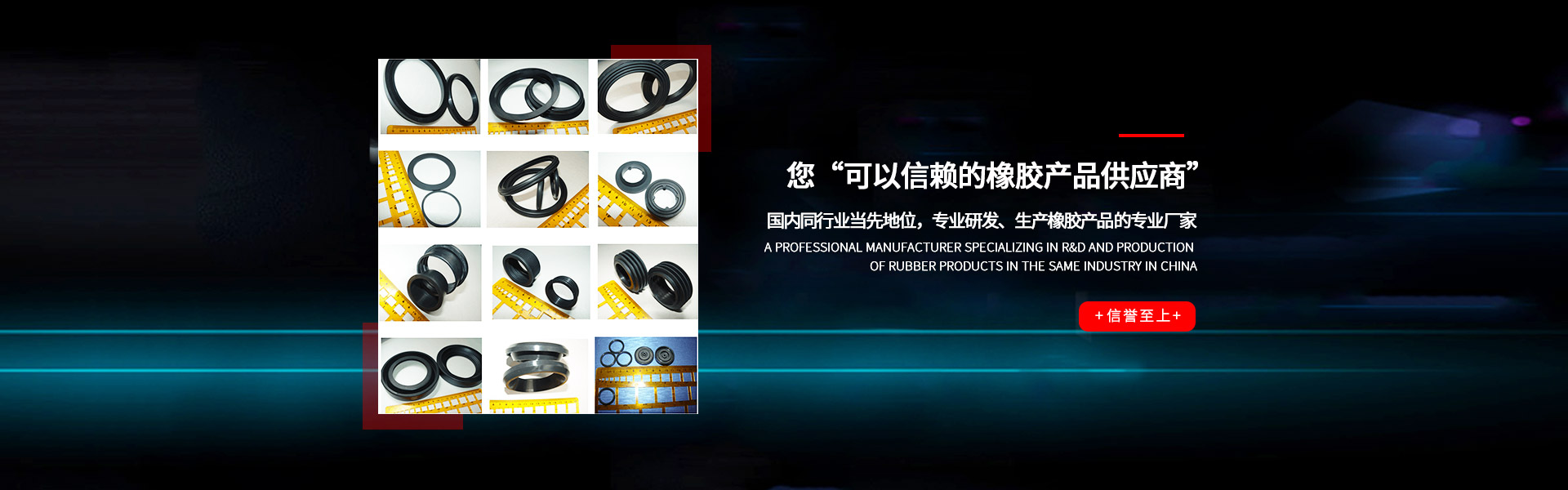 上海橡胶制品