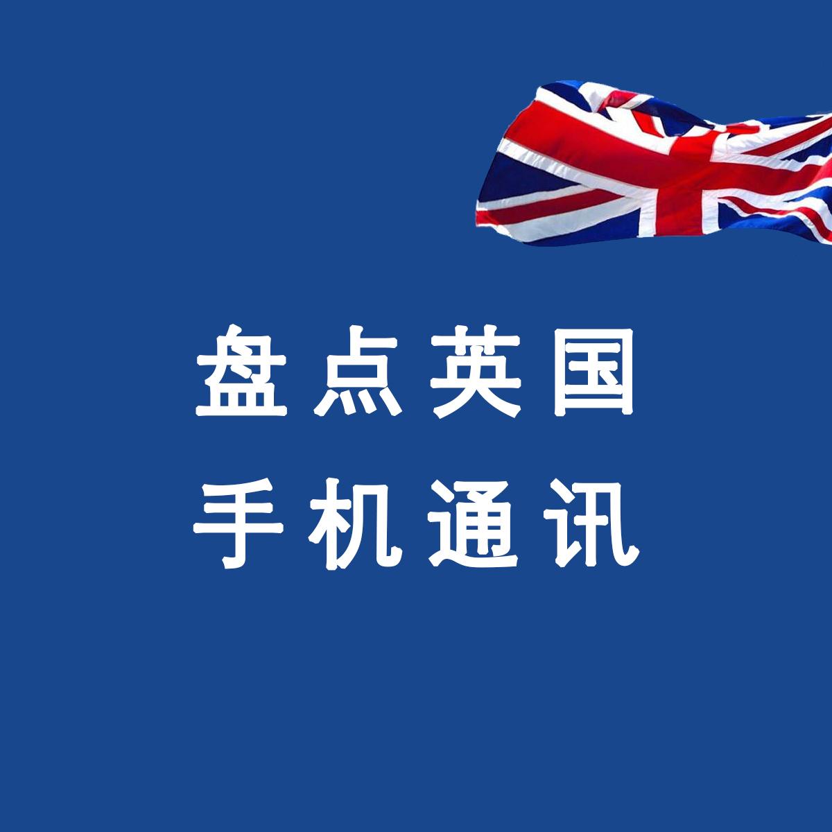 在英国留学,盘点适合你的电话卡!