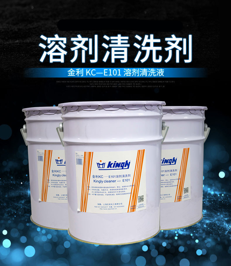 KC-E101溶劑清洗劑