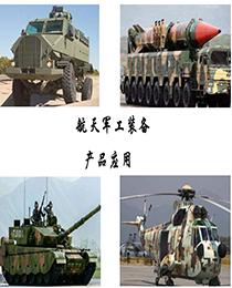 航天军工装备产品应用