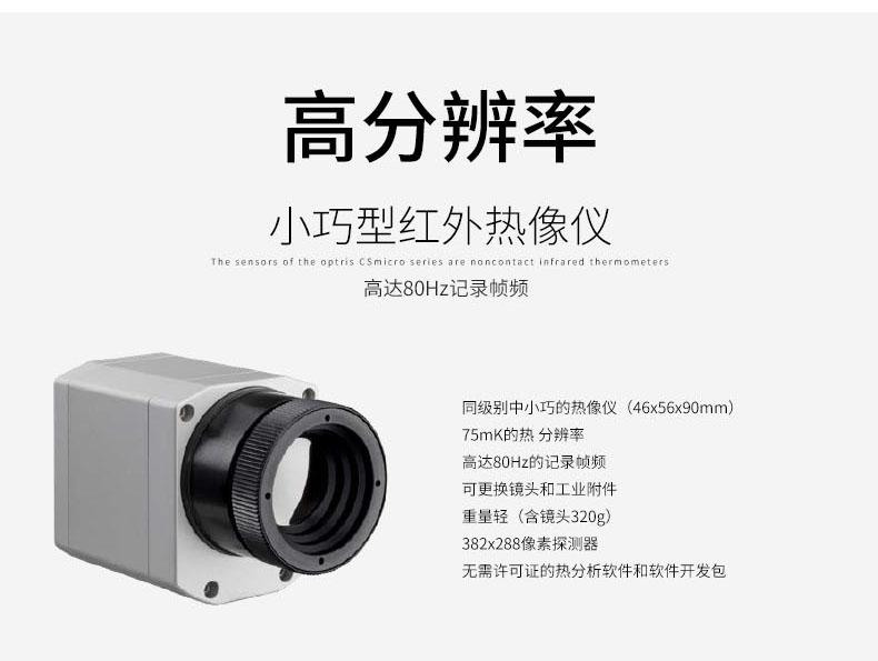 欧普士高灵敏度红外热像仪PI400