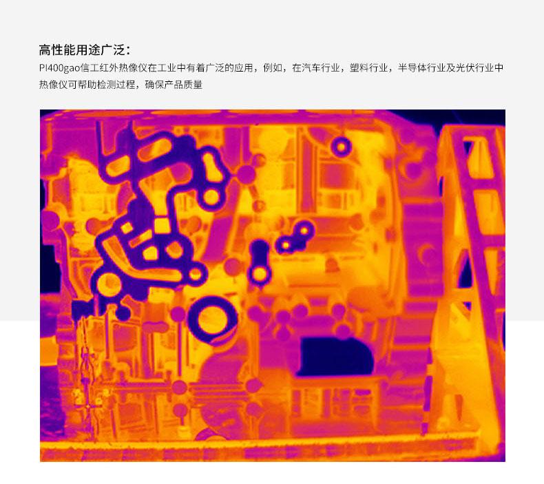 欧普士PI400高性能热像仪在汽车行业,塑料行业,半导体行业中热成像检测过程