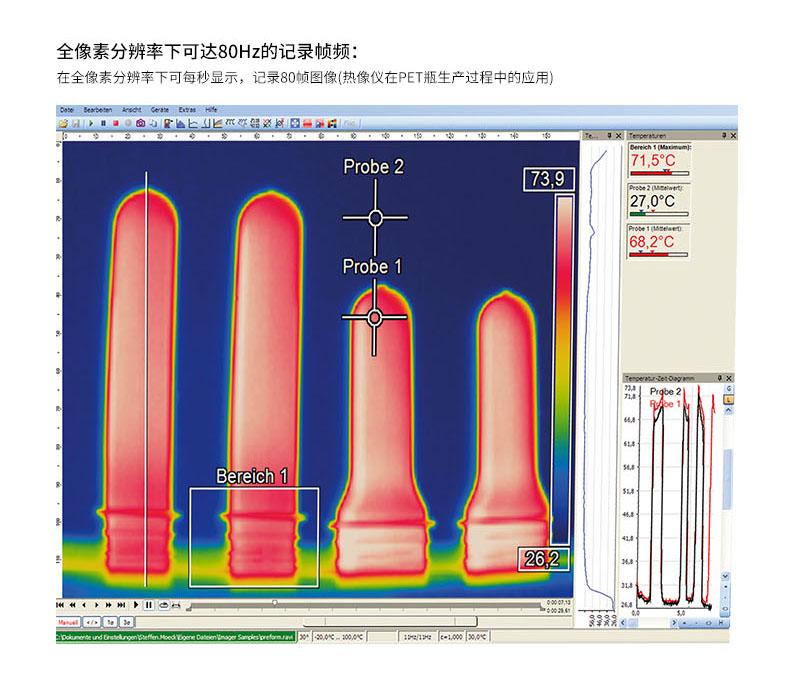 热像仪在PET瓶生产过程中的应用
