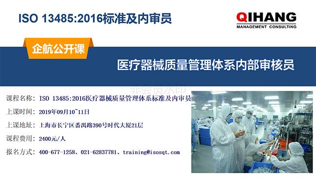 ISO 13485:2016  醫療器械質量管理體系標準及內審員