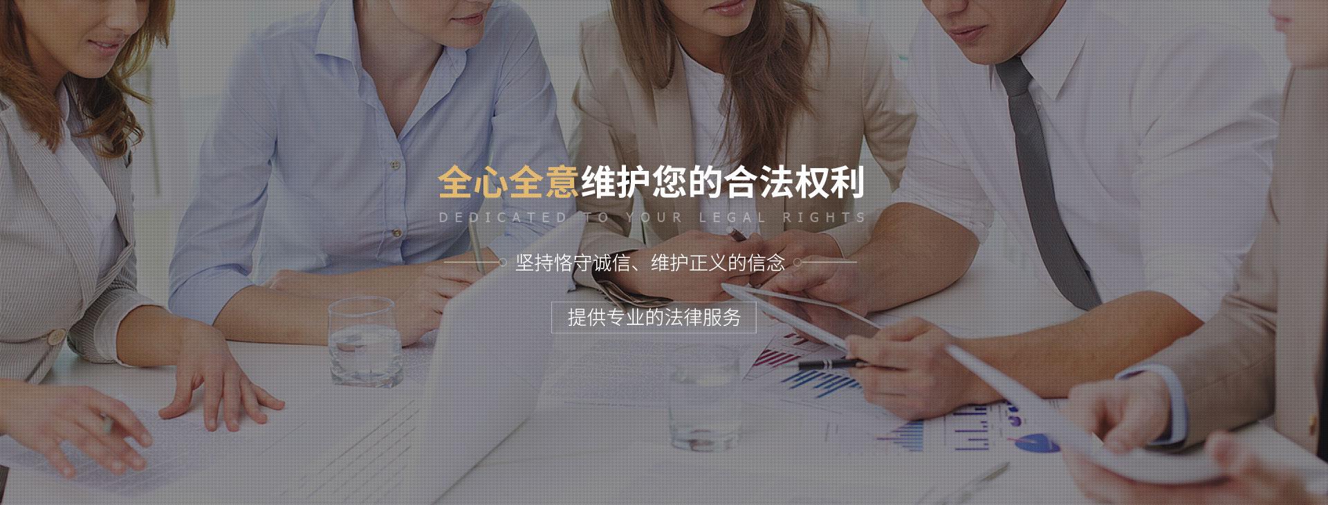上海智坚律师事务所