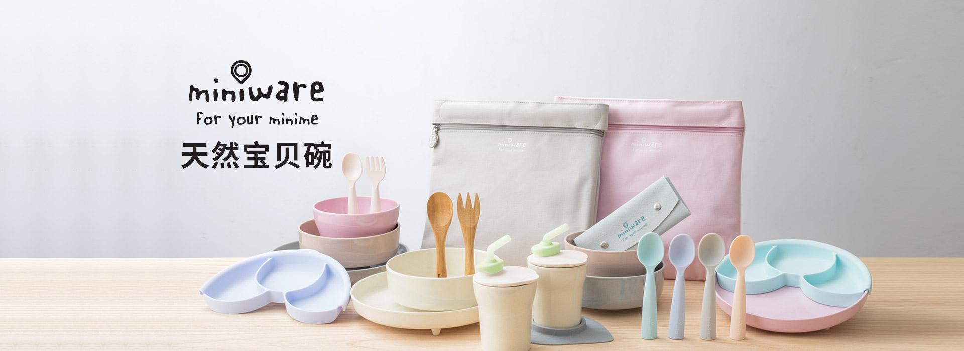 miniware健康宝宝餐具