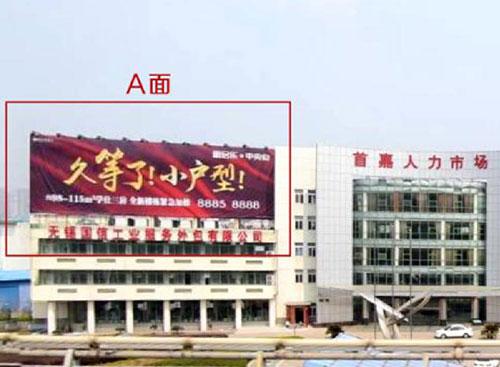 無錫新吳區機場高架新區段首嘉人力市場樓頂大牌