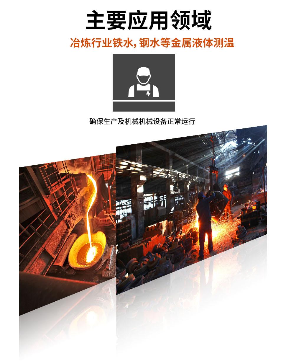 欧普士便携式高温金属红外测温仪P20的主要的应用领域-冶金行业金属高温测温
