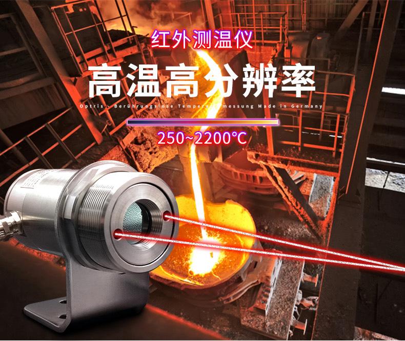 高温高分辨率红外测温仪