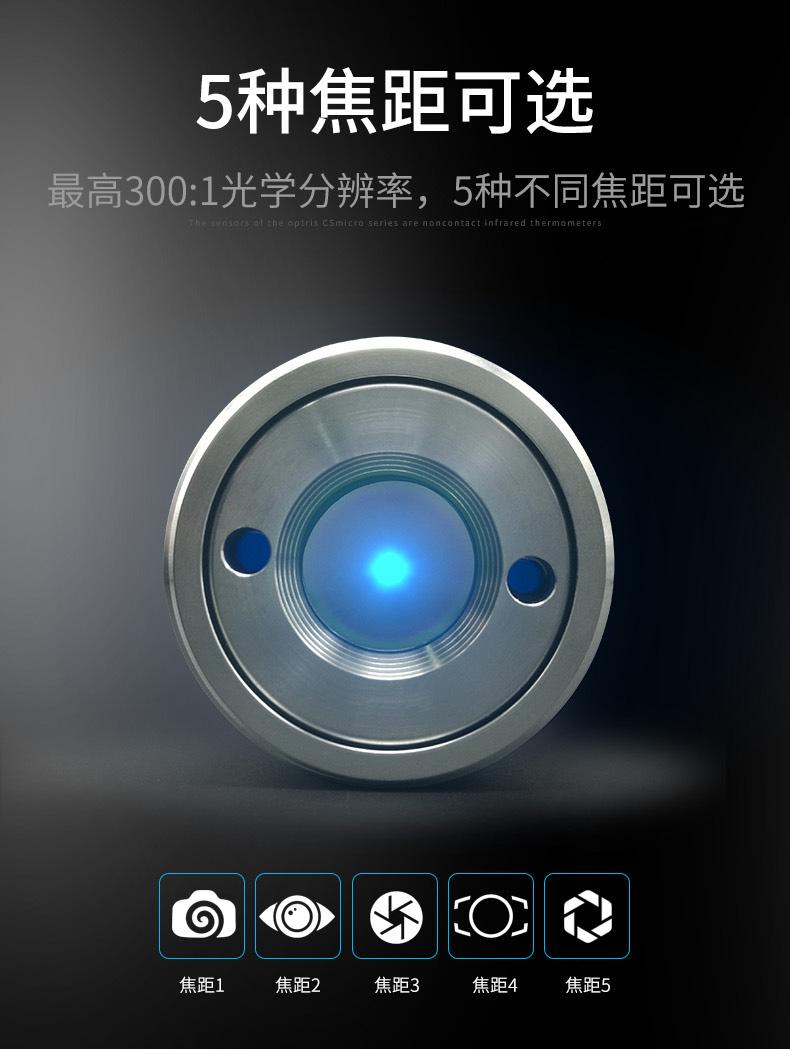 高分辨率红外测温仪的光学分辨率达到300:1及5种焦距可选