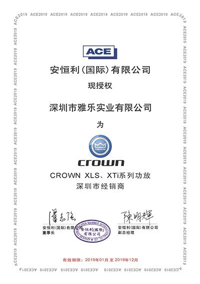 皇冠授权证2019