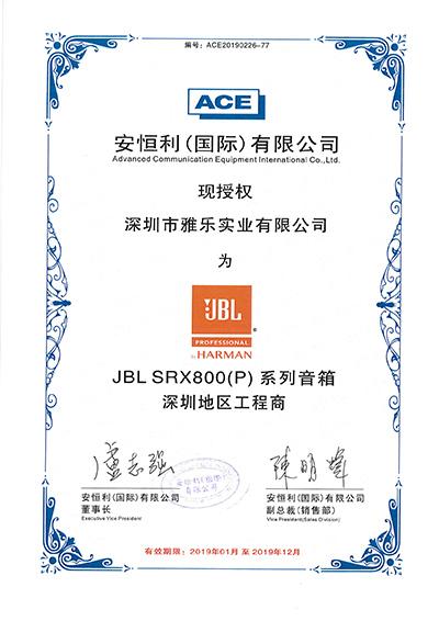 安恒利 JBL SRX800(P) 授权书