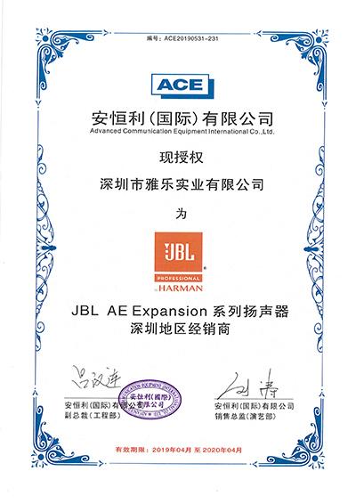 2019.4-2020-4 JBL AE EXPANSION 授权