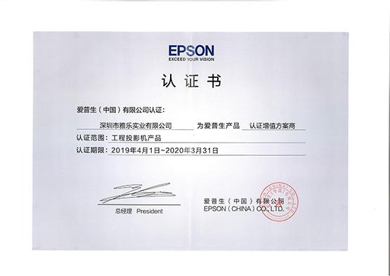 爱普生 2019年工程认证资质