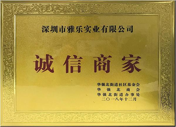 华强北诚信商家