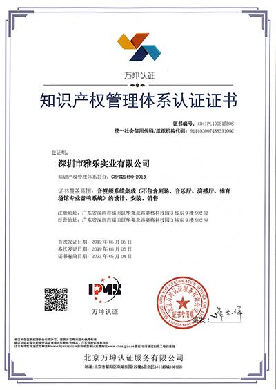 知识产权管理体系证书(中文版)