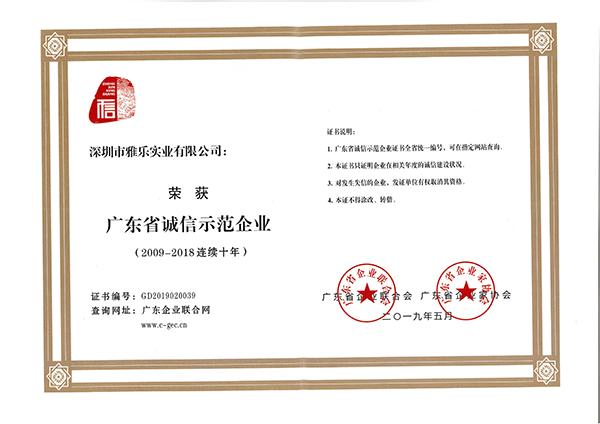 2019广东诚信企业连续10年