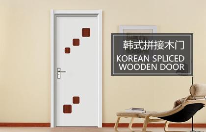 韩式拼接木门